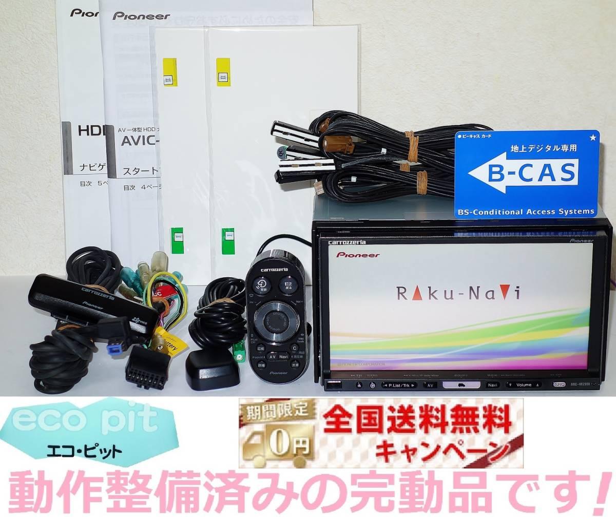 音楽HDD録音/タッチパネルでかんたん操作(1