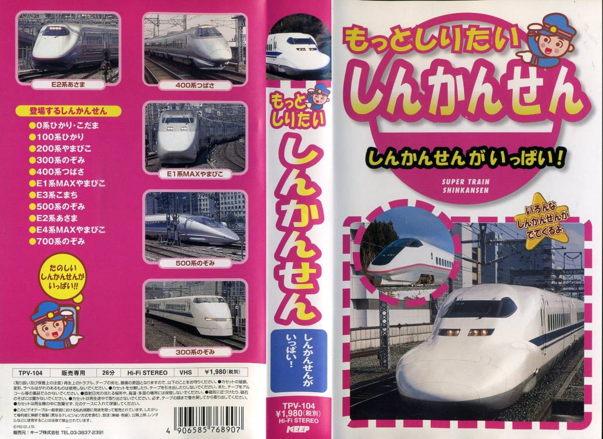 即決〈同梱歓迎〉VHS もっとしりたい しんかんせん~しんかんせんがいっぱい 新幹線 鉄道 乗り物 ビデオ◎その他多数出品中∞500_画像1