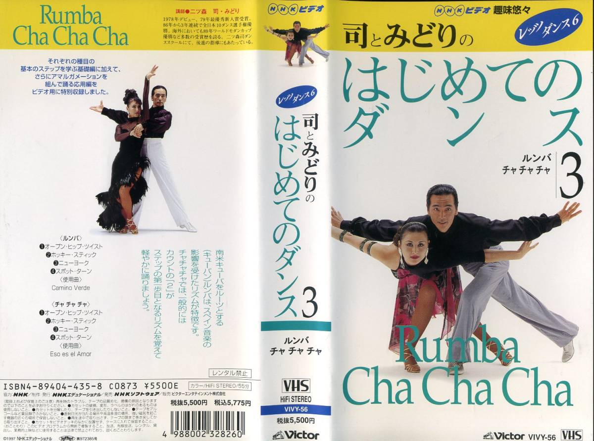 即決〈同梱歓迎〉VHS NHKレッツダンス6 司とみどりのはじめてのダンス ルンバ/チャチャチャ ビデオ◎その他多数出品中∞520_画像1