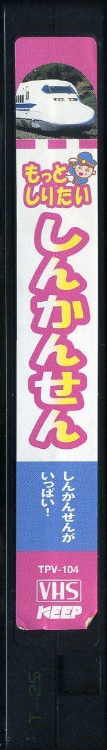 即決〈同梱歓迎〉VHS もっとしりたい しんかんせん~しんかんせんがいっぱい 新幹線 鉄道 乗り物 ビデオ◎その他多数出品中∞500_画像2