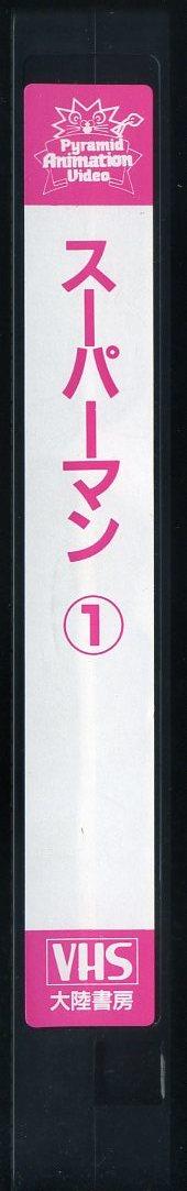 即決〈同梱歓迎〉VHS スーパーマン(1)【日本語吹替版】 ビデオ◎その他多数出品中∞456_画像2