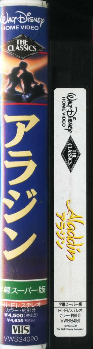 即決〈同梱歓迎〉VHS アラジン 日本語字幕スーパー版 WALT DISNEY CLASSIC ディズニー アニメ ビデオ◎その他多数出品中∞2146_画像3