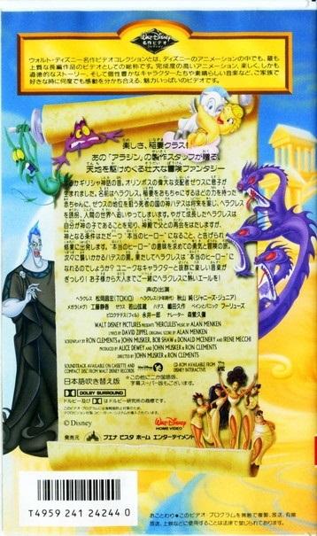 即決〈同梱歓迎〉VHS ヘラクレス 日本語吹き替え版 WALT DISNEY'S名作ビデオコレクション ディズニービデオ◎その他多数出品中∞2132_画像2