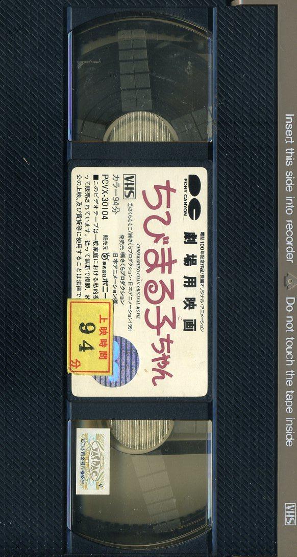 即決〈同梱歓迎〉VHS ちびまる子ちゃん 劇場用映画 まる子の映画がビデオになったよ! アニメビデオ◎その他多数出品中∞461_画像2