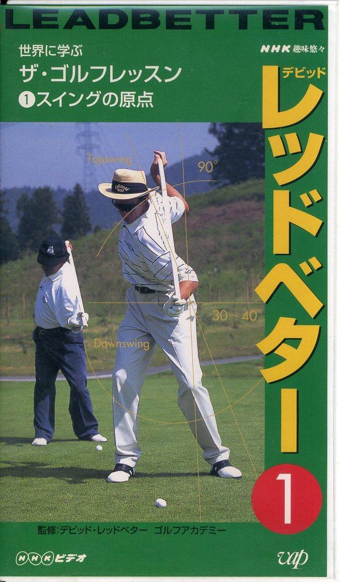 即決〈同梱歓迎〉VHS レッド・ベター 世界に学ぶ ザ・ゴルフレッスン 全4巻 NHKビデオ ビデオ◎その他多数出品中∞501_画像3