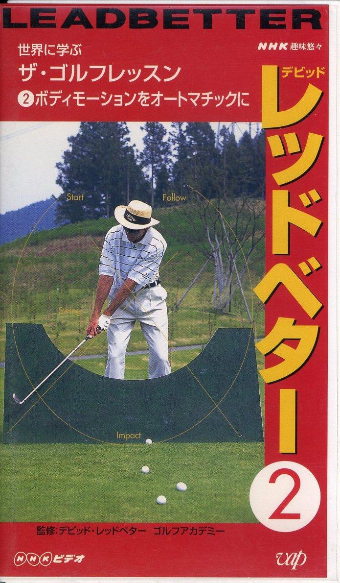 即決〈同梱歓迎〉VHS レッド・ベター 世界に学ぶ ザ・ゴルフレッスン 全4巻 NHKビデオ ビデオ◎その他多数出品中∞501_画像4