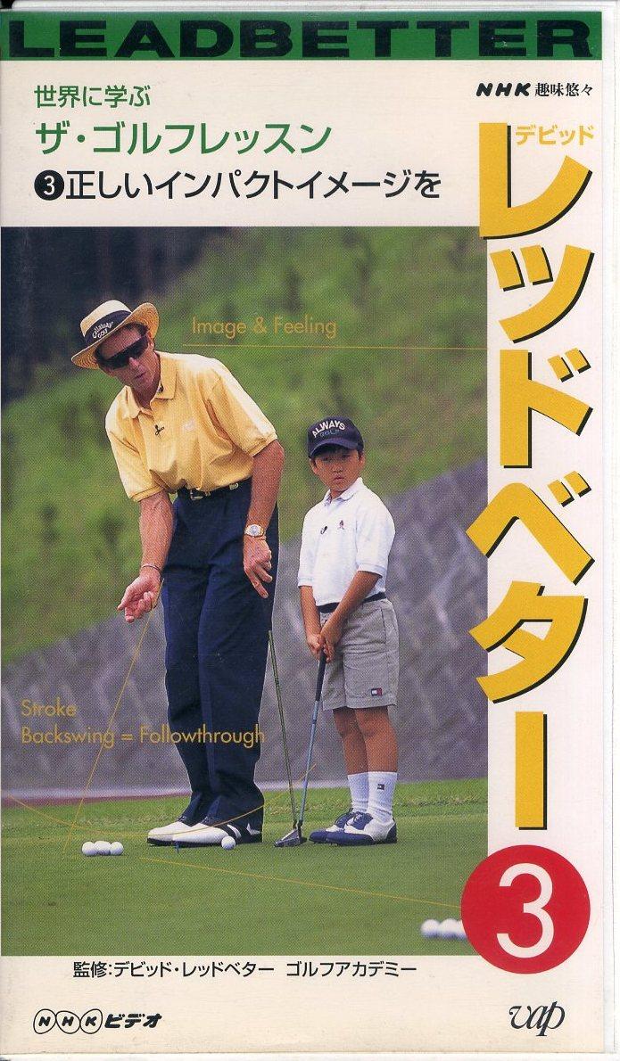 即決〈同梱歓迎〉VHS レッド・ベター 世界に学ぶ ザ・ゴルフレッスン 全4巻 NHKビデオ ビデオ◎その他多数出品中∞501_画像5