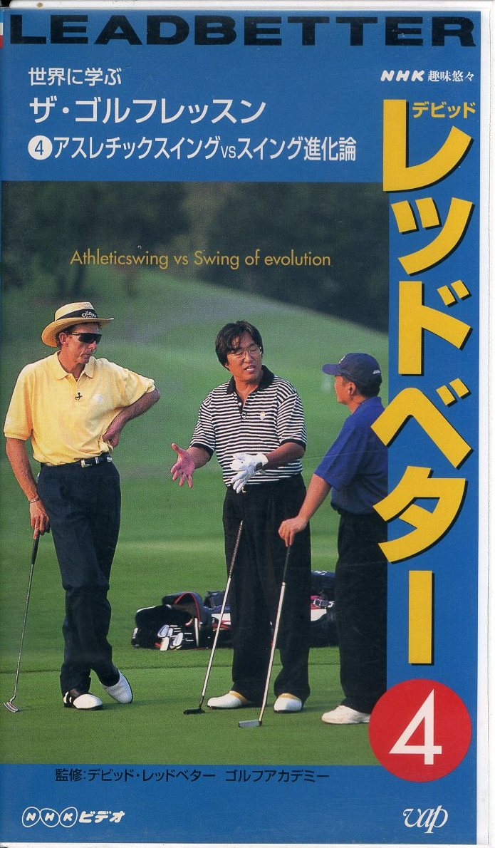 即決〈同梱歓迎〉VHS レッド・ベター 世界に学ぶ ザ・ゴルフレッスン 全4巻 NHKビデオ ビデオ◎その他多数出品中∞501_画像6