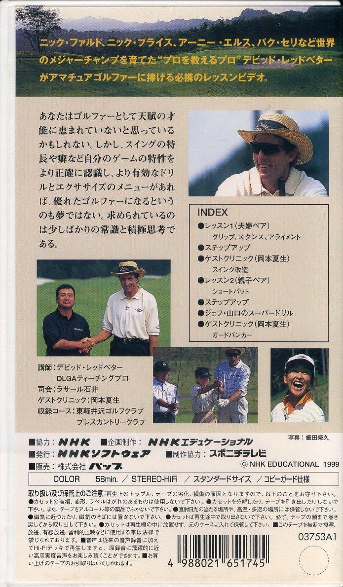 即決〈同梱歓迎〉VHS レッド・ベター 世界に学ぶ ザ・ゴルフレッスン 全4巻 NHKビデオ ビデオ◎その他多数出品中∞501_画像7