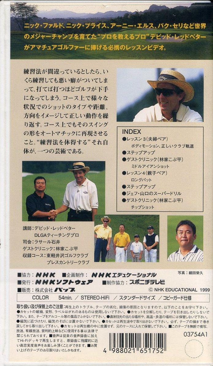 即決〈同梱歓迎〉VHS レッド・ベター 世界に学ぶ ザ・ゴルフレッスン 全4巻 NHKビデオ ビデオ◎その他多数出品中∞501_画像8