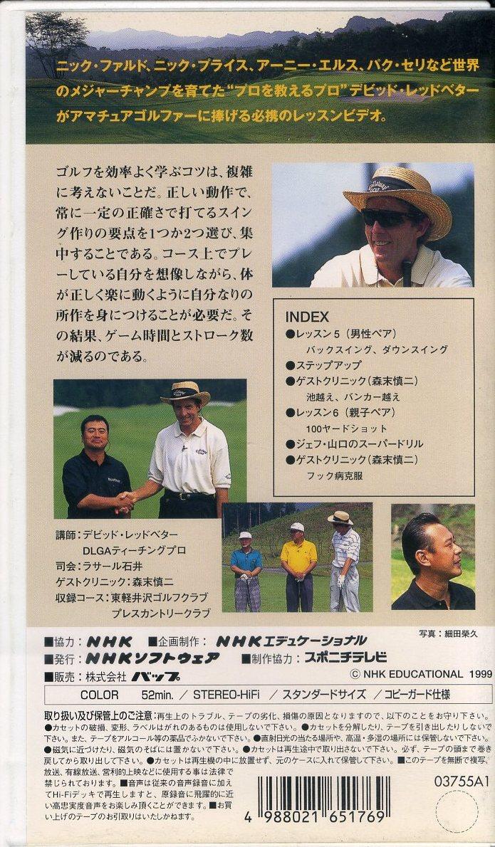 即決〈同梱歓迎〉VHS レッド・ベター 世界に学ぶ ザ・ゴルフレッスン 全4巻 NHKビデオ ビデオ◎その他多数出品中∞501_画像9