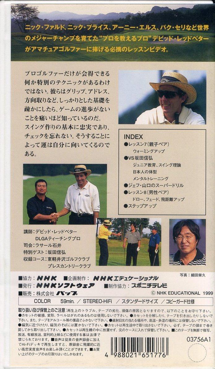 即決〈同梱歓迎〉VHS レッド・ベター 世界に学ぶ ザ・ゴルフレッスン 全4巻 NHKビデオ ビデオ◎その他多数出品中∞501_画像10
