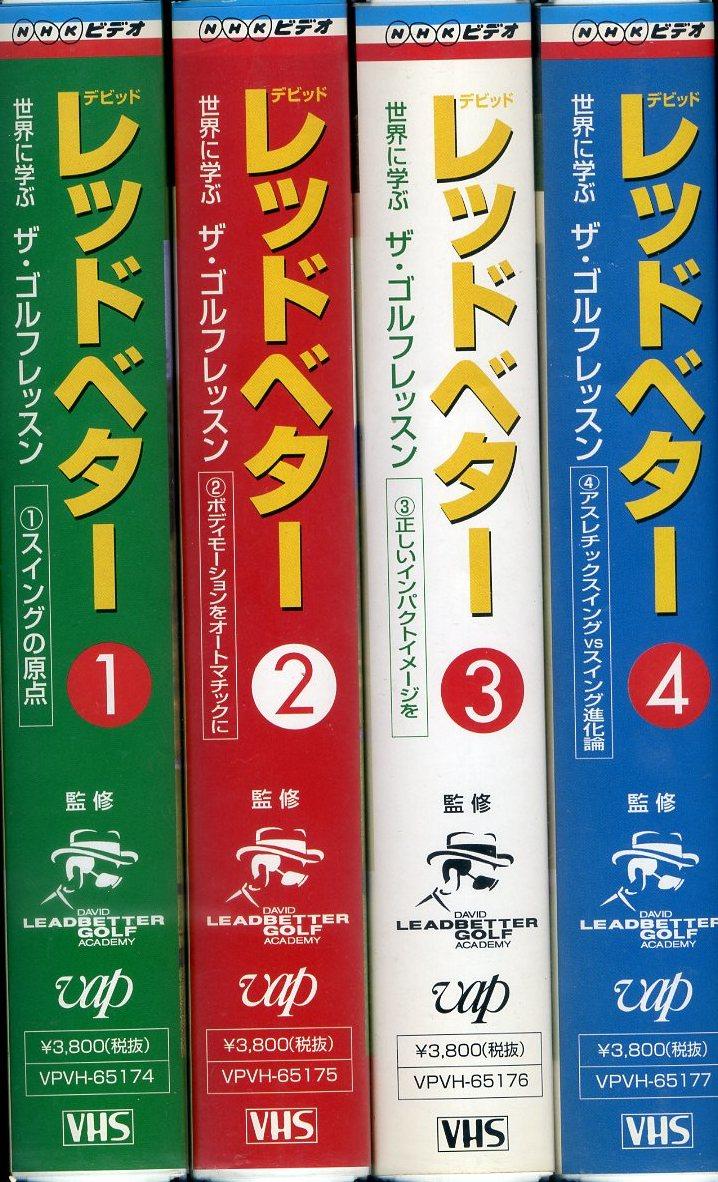 即決〈同梱歓迎〉VHS レッド・ベター 世界に学ぶ ザ・ゴルフレッスン 全4巻 NHKビデオ ビデオ◎その他多数出品中∞501_画像1