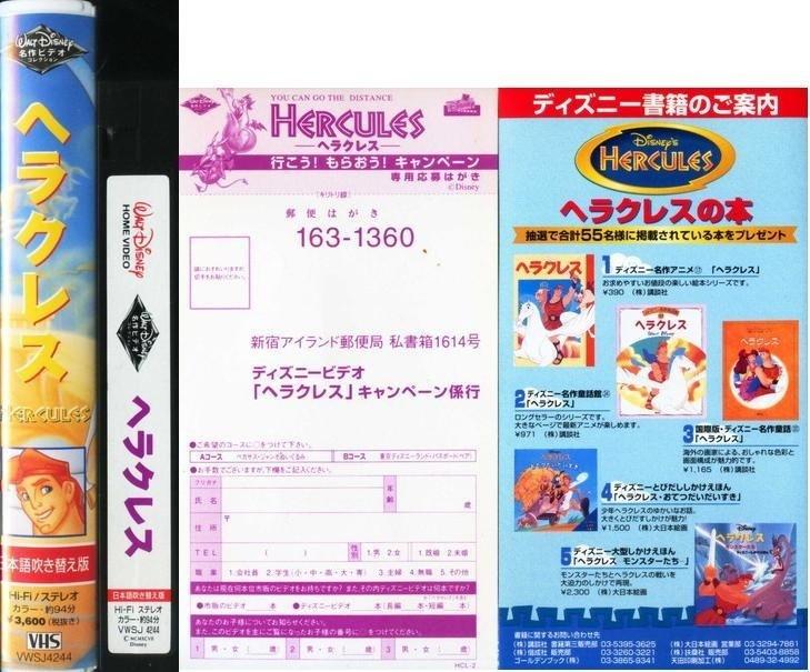 即決〈同梱歓迎〉VHS ヘラクレス 日本語吹き替え版 WALT DISNEY'S名作ビデオコレクション ディズニービデオ◎その他多数出品中∞2132_画像3
