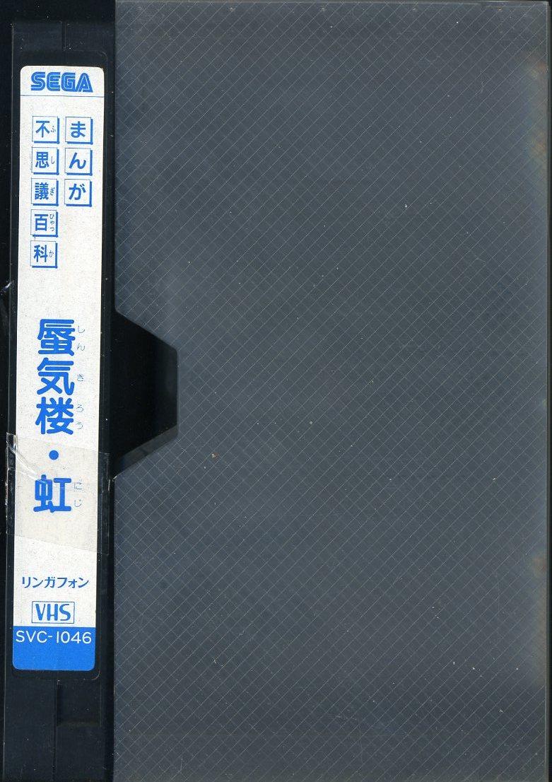 即決〈同梱歓迎〉VHS まんが不思議百科(2)蜃気楼・虹 まんがどうして物語より ビデオ◎その他多数出品中∞634_画像2