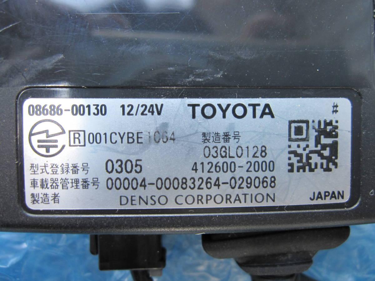 トヨタ純正ナビ用 ETCユニット 08686-00130 (アンテナ分離型) デンソー製 中古_画像2