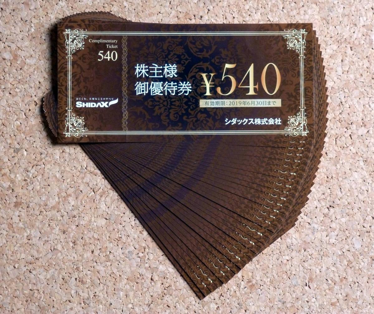 ★送料込★即決★シダックス 株主優待券 540円×25枚セット(13,500円分)★ A