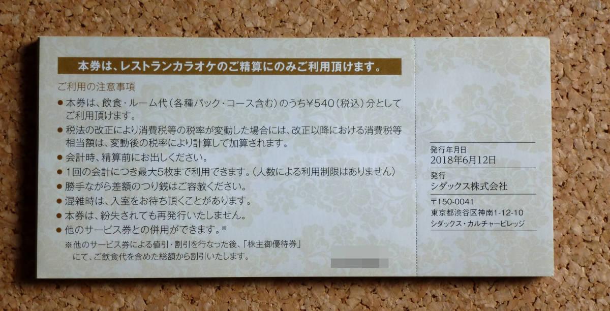★送料込★即決★シダックス 株主優待券 540円×25枚セット(13,500円分)★ A_画像2