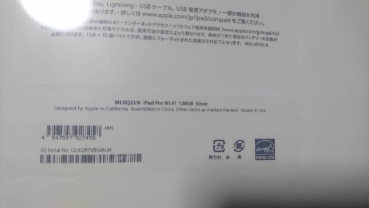 1円スタート!新品・未開封品!Apple iPad Pro ML0Q2J/A Wi-Fi 128GB 12.9インチ シルバー_画像5
