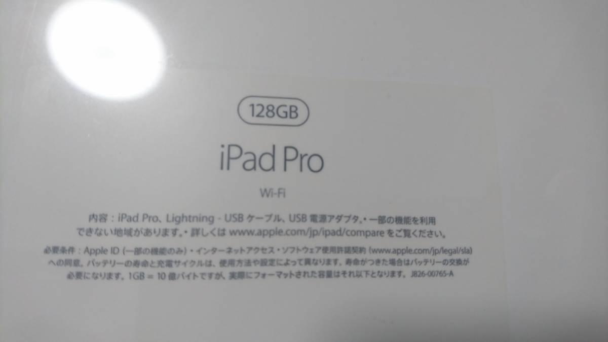 1円スタート!新品・未開封品!Apple iPad Pro ML0Q2J/A Wi-Fi 128GB 12.9インチ シルバー_画像4