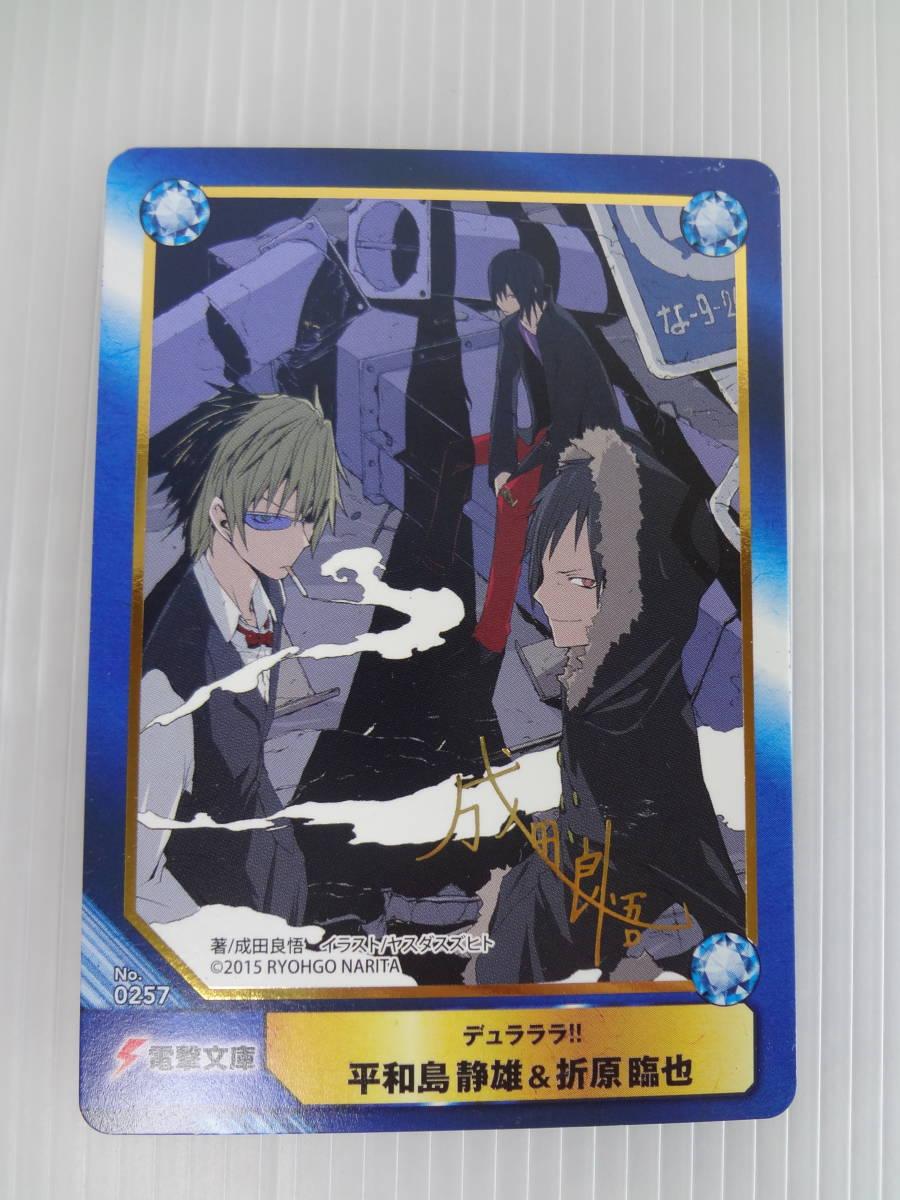 【同梱可能】 A.B-T.C カード デュラララ 平和島静雄 折原臨也 Animate Book Trading Card アニメイト 限定 金箔押しサイン