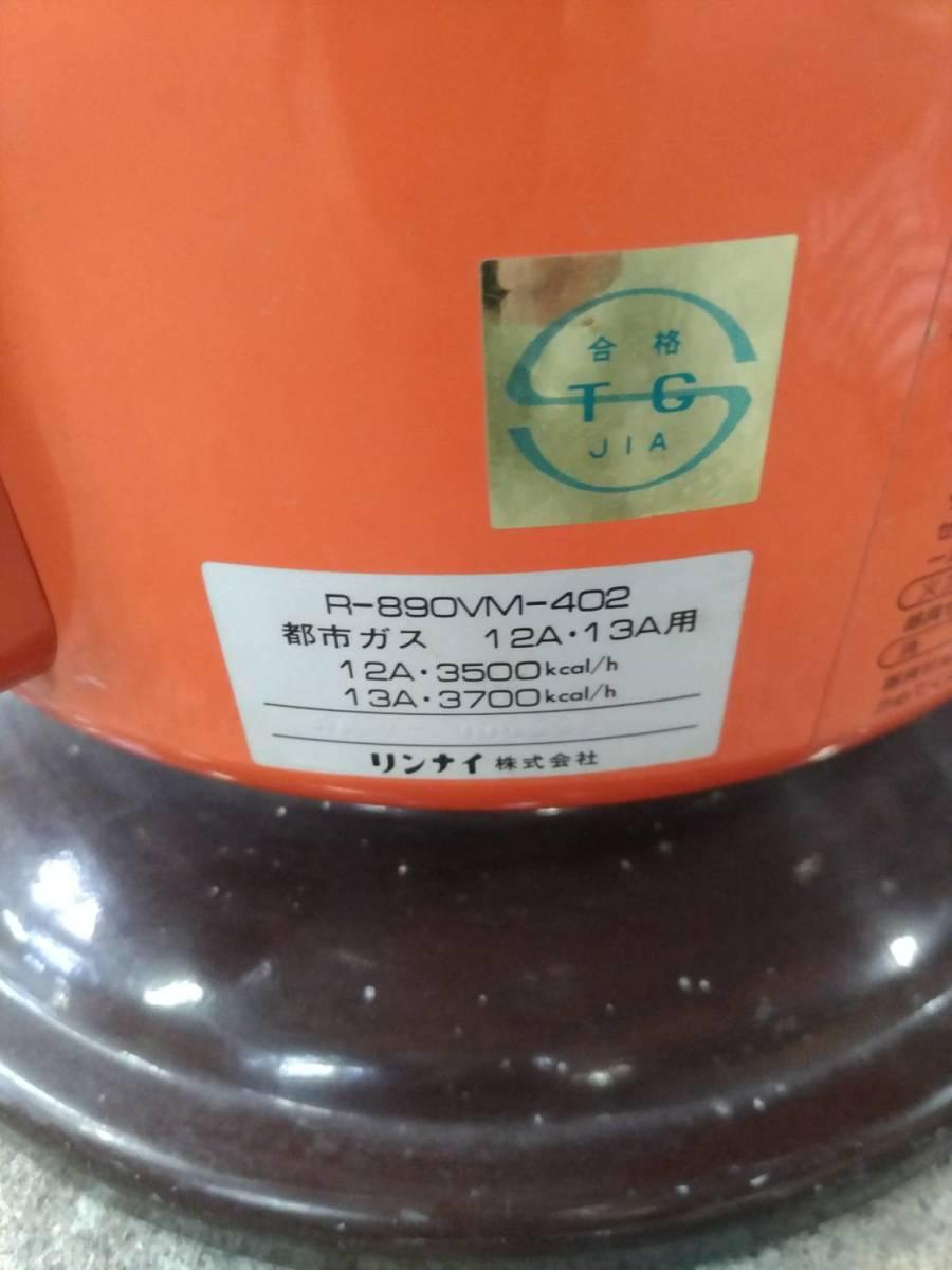 リンナイ R-890VM-402 都市ガス レトロストーブ ホース付 燃焼テスト済_画像6