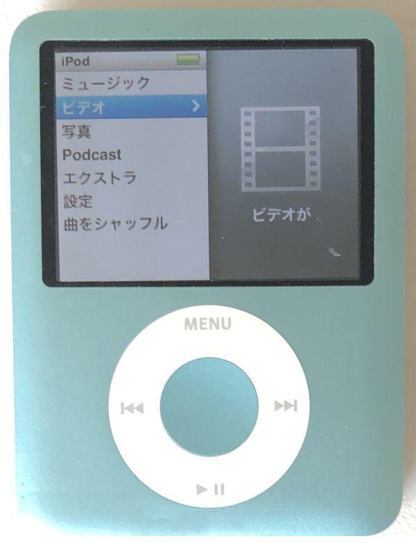 大容量【Apple】iPod nano 第3世代(8GB)ブルー :送料185円