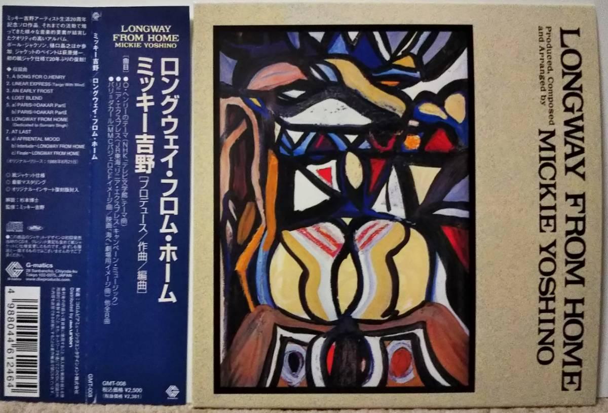 ミッキー吉野 / ロング・ウェイ・ホーム  (紙ジャケット仕様) CD ゴダイゴ関連