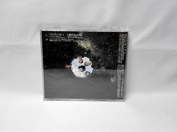 送料無料◆エレファントカシマシ ワインディングロード/東京からまんまで宇宙 初回限定盤 CD+DVD◆エレカシ_画像2
