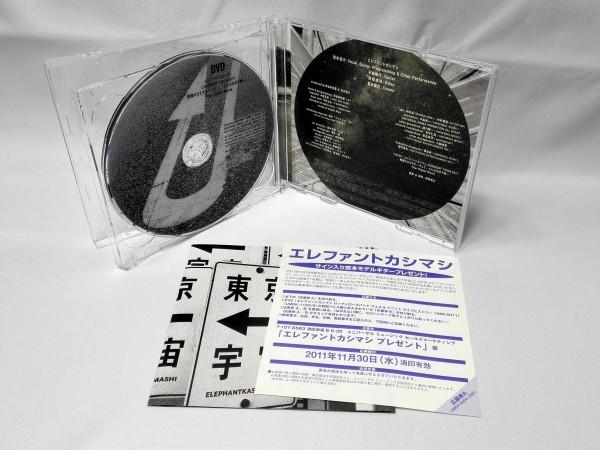 送料無料◆エレファントカシマシ ワインディングロード/東京からまんまで宇宙 初回限定盤 CD+DVD◆エレカシ_画像3