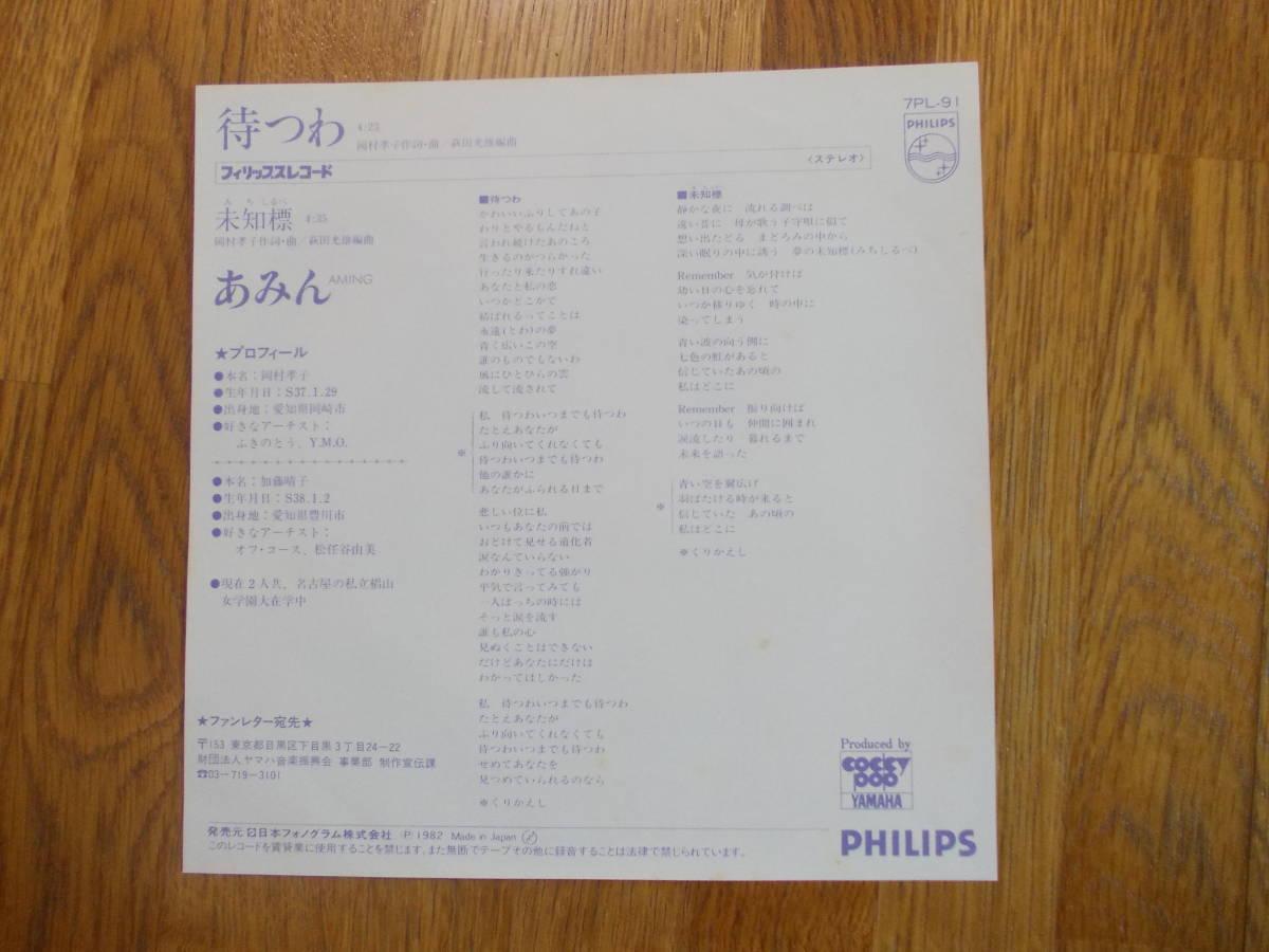 あみん EPレコード「待つわ」岡村孝子_画像3