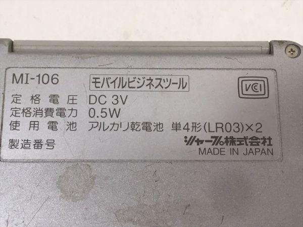 ■シャープ ザウルス ポケット MI-106 モバイルビジネスツール SHARP Mobile Business Tool Zaurus Pocket 簡易動作確認[CJ]_画像6