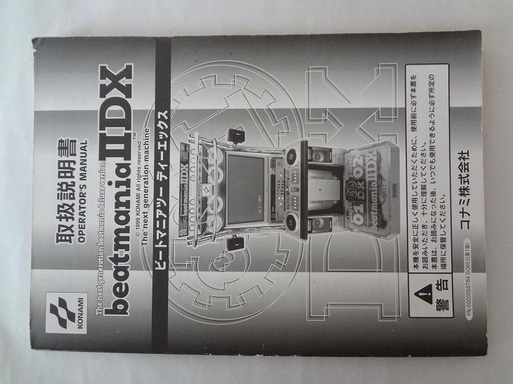 コナミ ビートマニア2DX(初期バージョン)取扱説明書_画像2