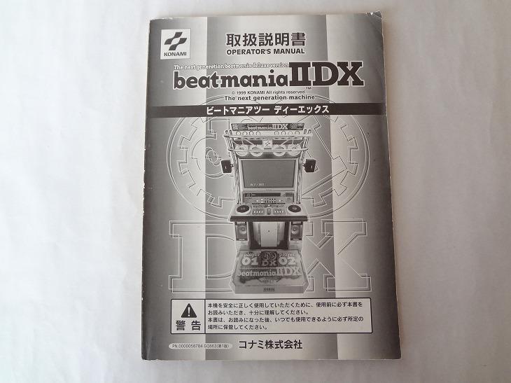 コナミ ビートマニア2DX(初期バージョン)取扱説明書