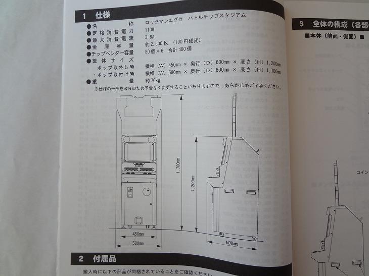 カプコン ロックマンエグゼ バトルチップスタジアム 取扱説明書_画像4