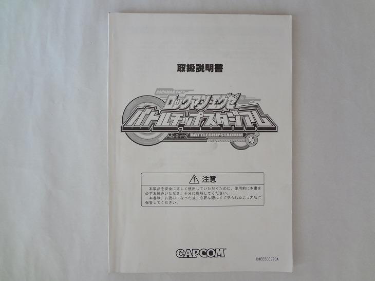 カプコン ロックマンエグゼ バトルチップスタジアム 取扱説明書