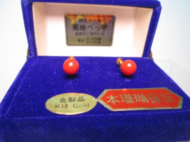 ☆菊地べっ甲店 K18 上質な赤珊瑚玉 7mmのイヤリング 1,77g 共ケース付_画像1