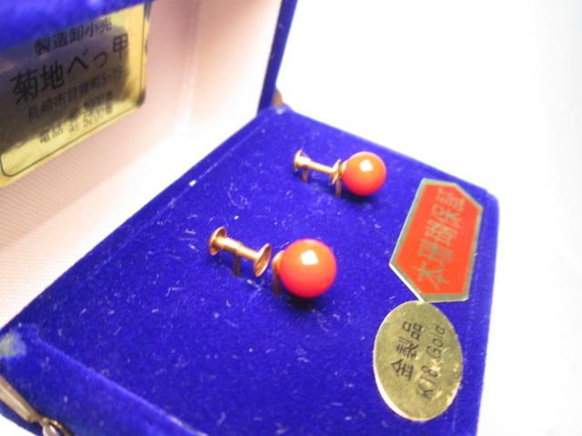 ☆菊地べっ甲店 K18 上質な赤珊瑚玉 7mmのイヤリング 1,77g 共ケース付_画像4
