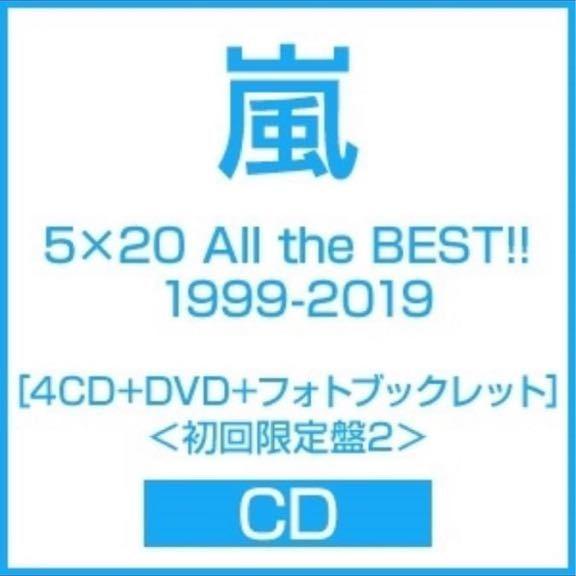 1円~ 嵐 5×20 All the BEST!! 1999-2019 初回限定盤2 予約購入済み