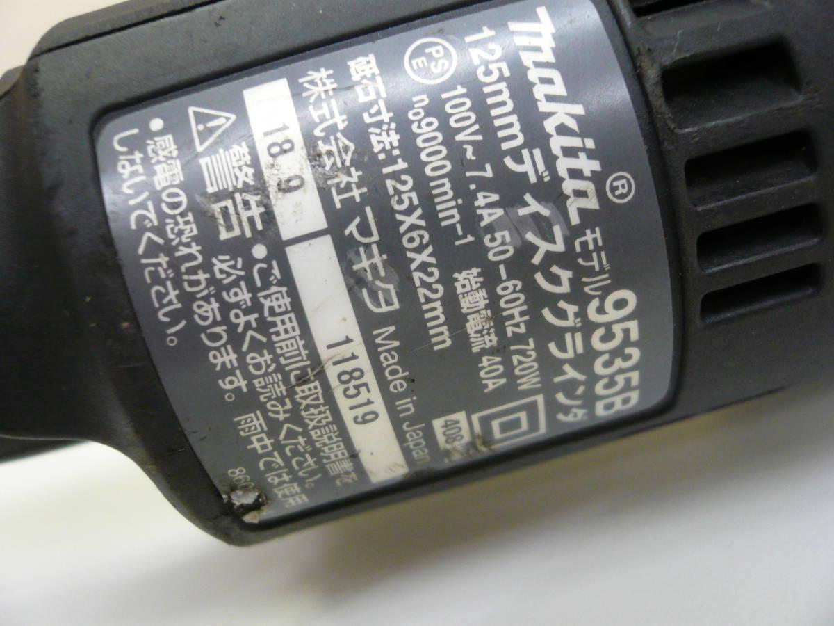 makita マキタ 125mm ディスクグラインダ モデル 9535B 中古品 簡易動作確認済み 激安 爆安 1円スタート _画像7