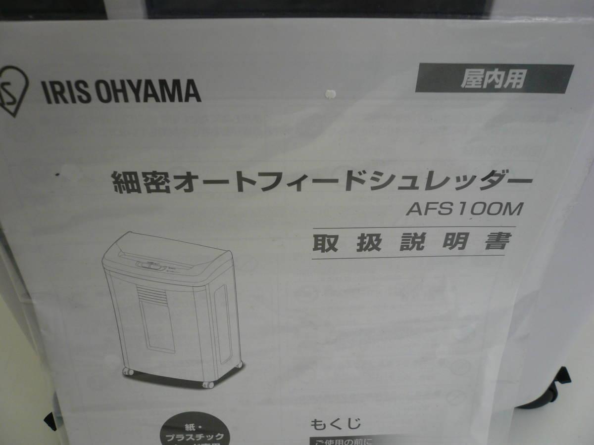 訳あり 未使用品 アイリスオーヤマ 細密オートフィードシュレッダー AFS100M 激安 爆安 1円スタート_画像7