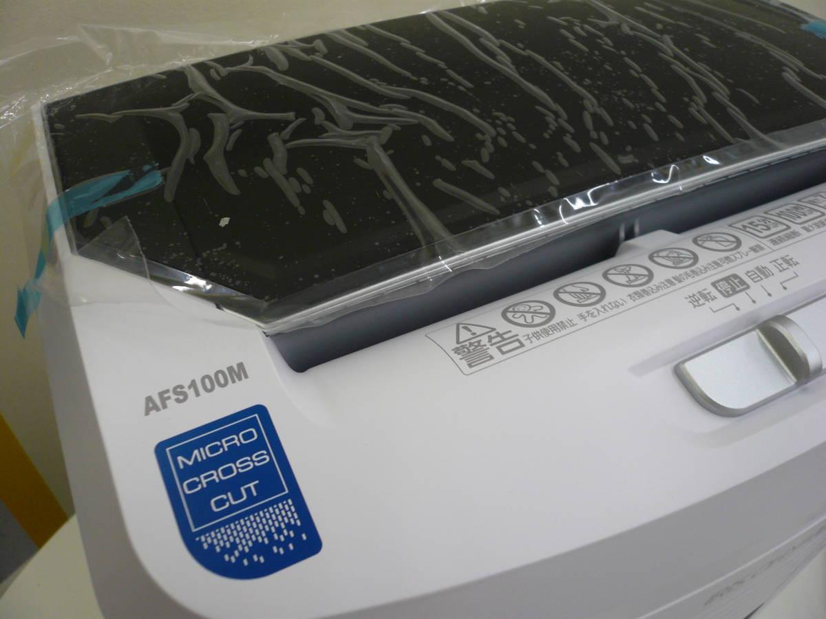 訳あり 未使用品 アイリスオーヤマ 細密オートフィードシュレッダー AFS100M 激安 爆安 1円スタート_画像6