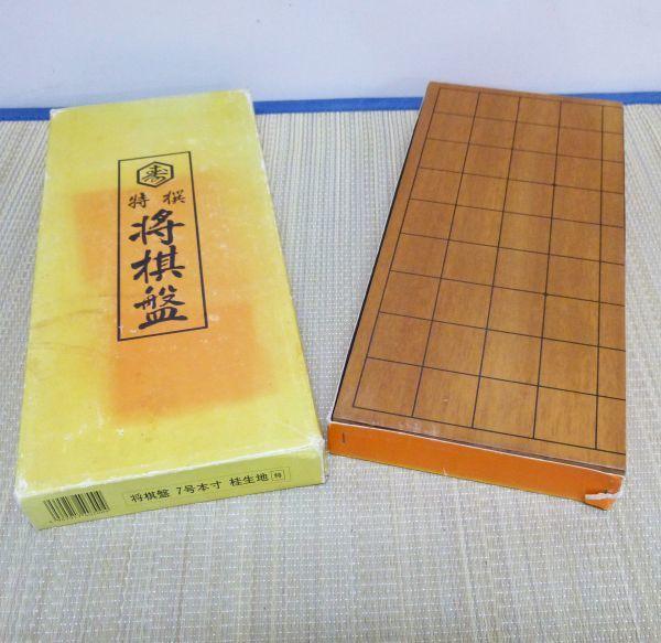 卓上盤 将棋盤 7号本寸 桂生地 折り畳み 卓上 ポータブル #510-10A3_画像1