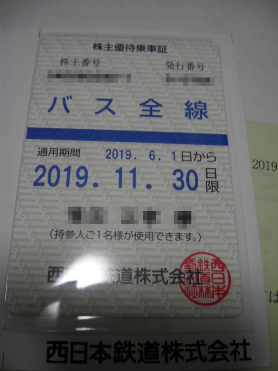 ◆簡易書留送料込! 西鉄 西日本鉄道株主優待乗車証(バス全線)◆