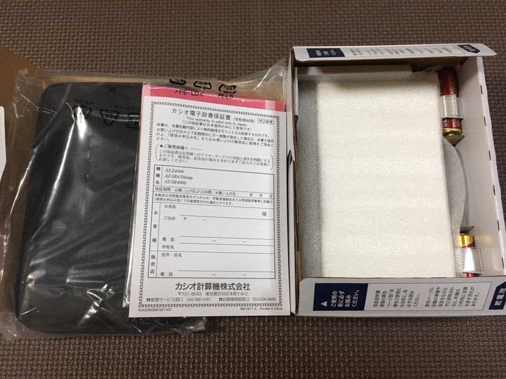 カシオ 電子辞書 AZ-SR4700EDU_画像4