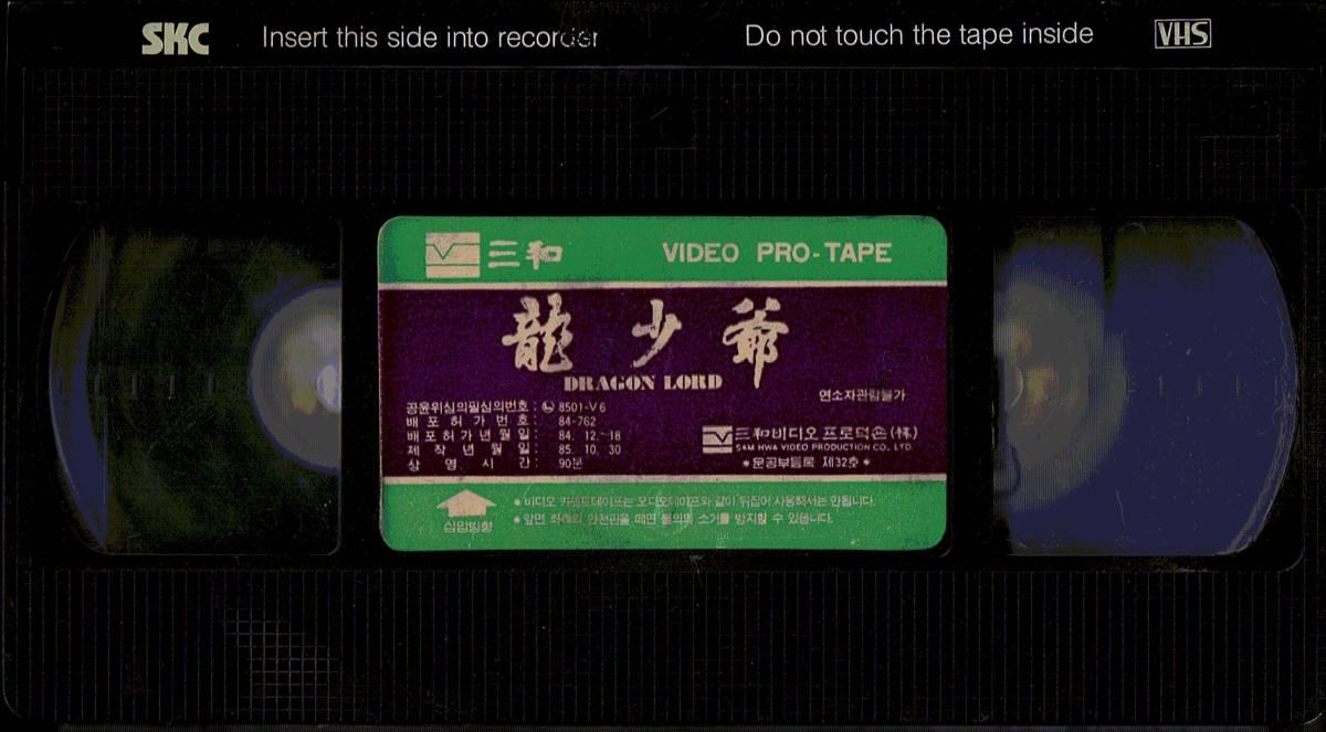 中古★ジャッキー・チェン★ドラゴン・ロード★韓国版VHS_画像3