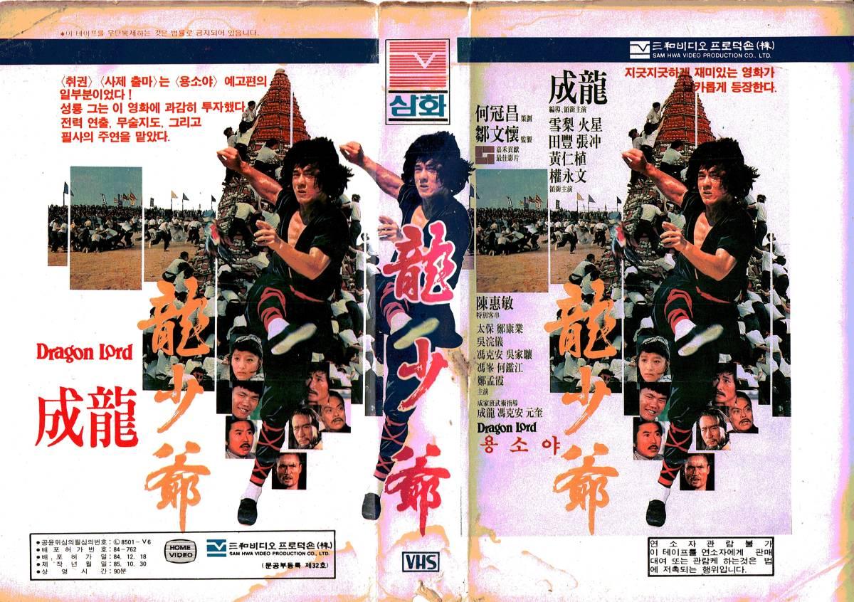 中古★ジャッキー・チェン★ドラゴン・ロード★韓国版VHS_画像1