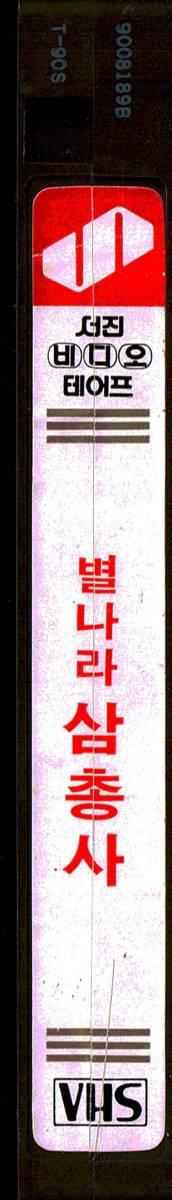 中古★韓国アニメ★イ・ジャンホ企画★韓国アニメの巨匠、イム・ジョンギュ監督★星の国三銃士★韓国版VHS_画像2