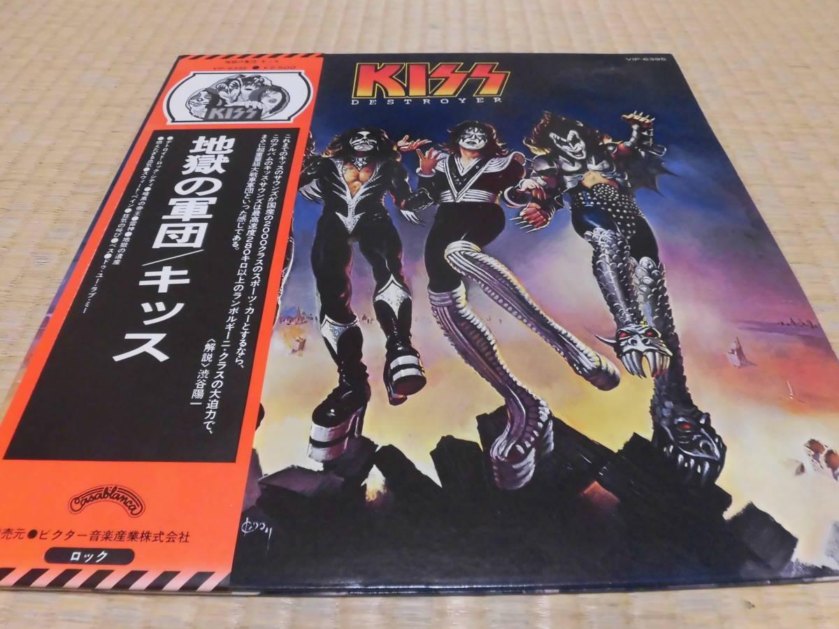 キッス 「地獄の軍団」 KISS ハードロック メタル フォーク 帯付 LP