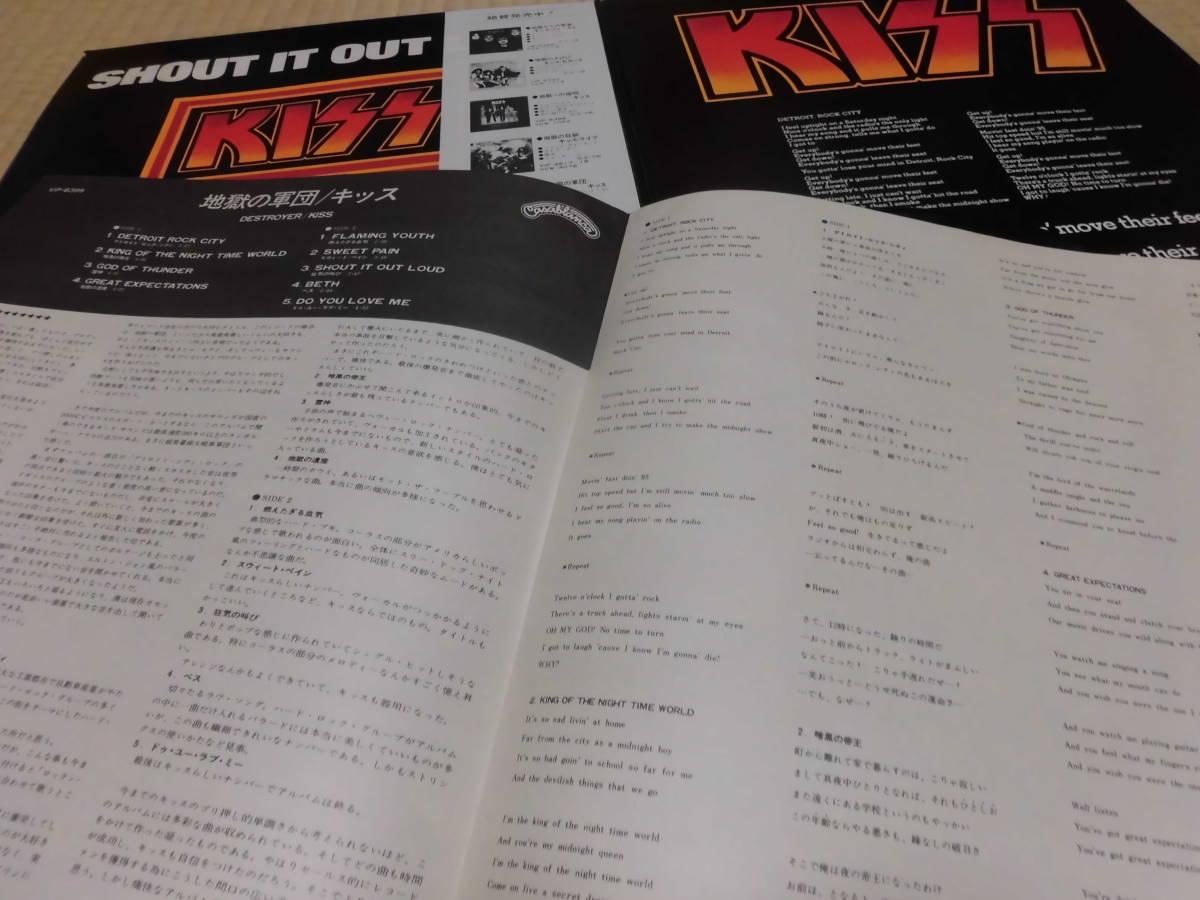キッス 「地獄の軍団」 KISS ハードロック メタル フォーク 帯付 LP _画像4